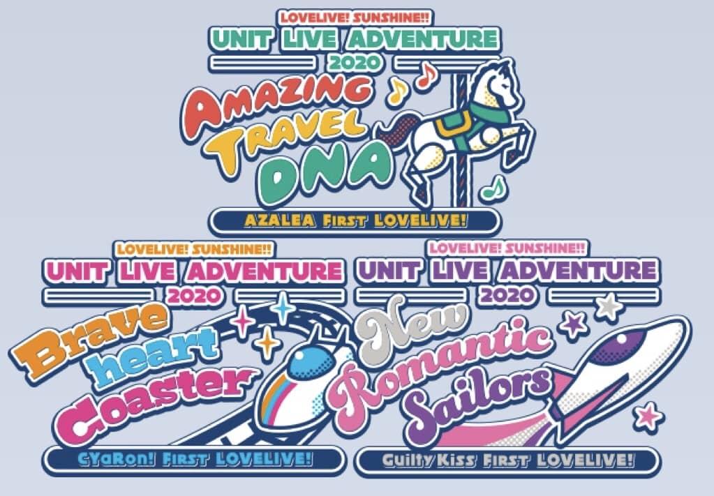ユニットワンマンライブまとめ(日程・会場・チケット情報)「LOVELIVE! SUNSHINE!! UNIT LIVE ADVENTURE 2020」