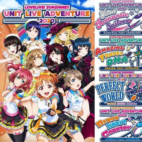 ユニットワンマンライブまとめ(日程・会場・チケット情報・グッズ情報)「LOVELIVE! SUNSHINE!! UNIT LIVE ADVENTURE 2020」