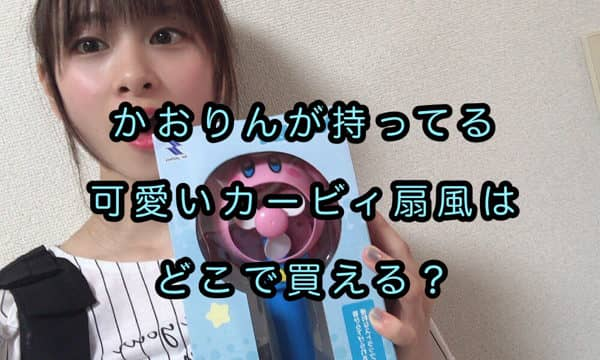 かおりんが持ってるカービィ扇風機はどこで買える?性能はどうだろう?「虹ヶ咲学園スクールアイドル同好会」