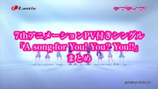 lovelive_7th_pv_single