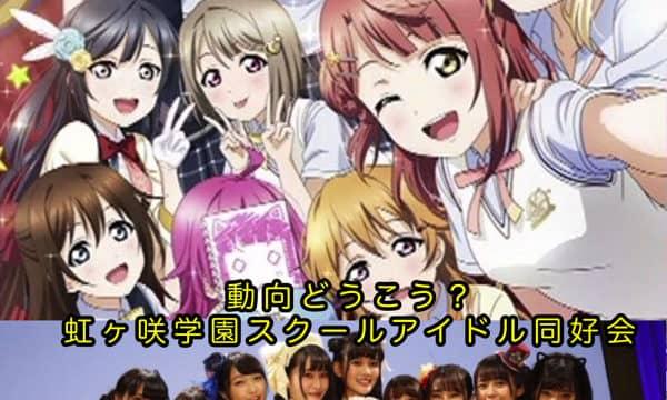 同好会の2019年動向をどうこう言うよっ!「虹ヶ咲学園スクールアイドル同好会」