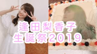 【#逢田梨香子生誕祭2019】りきゃこ、ラブライブ!公式、沼津、ラブライバーのみなさんのお祝いメッセージ、写真、イラストまとめ「ラブライブ!サンシャイン!!」