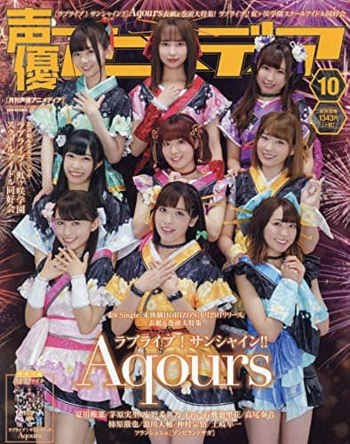 Aqours:声優アニメディア201910号