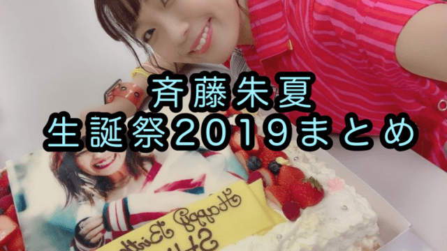 【#斉藤朱夏生誕祭2019】しゅかしゅー、ラブライブ!公式、沼津、ラブライバーのみなさんのお祝いメッセージ、写真、イラストまとめ「ラブライブ!サンシャイン!!」