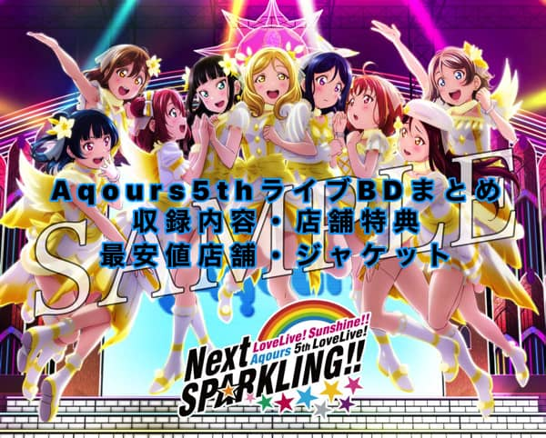 Aqours5thライブBDまとめ(収録内容・店舗特典・最安値店舗・ジャケット)「ラブライブ!サンシャイン!! Aqours 5th LoveLive! ~Next SPARKLING!!~ Blu-ray Memorial BOX【完全生産限定】」