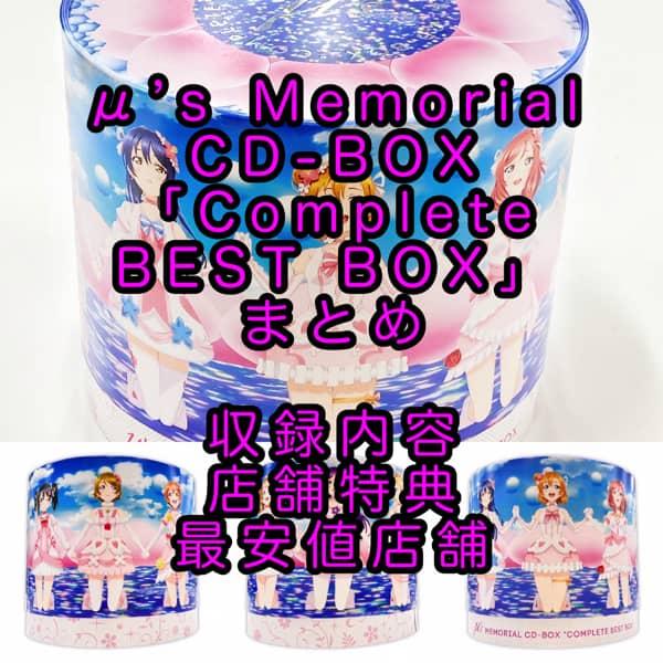 μ's Memorial CD-BOX「Complete BEST BOX」まとめ(発売日・描き下ろしパッケージ絵柄・収録内容・店舗特典・最安値店舗)「ラブライブ!」