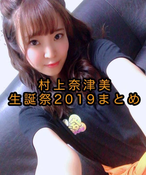村上奈津美生誕祭2019
