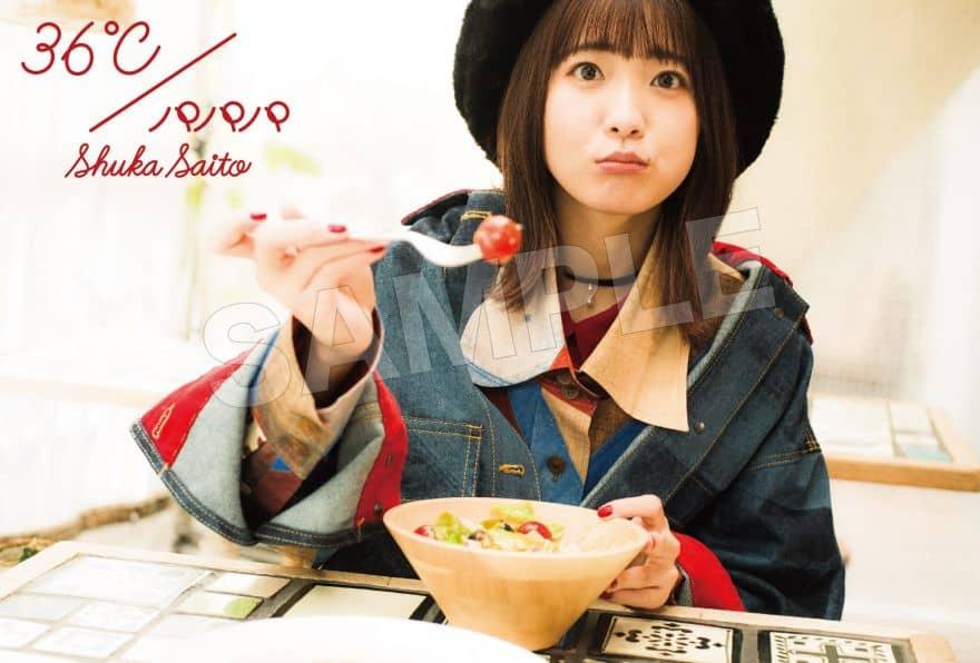 斉藤朱夏「俺を好きなのはお前だけかよ」1stシングル「36℃/パパパ」まとめ:ソフマップ
