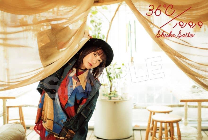 斉藤朱夏「俺を好きなのはお前だけかよ」1stシングル「36℃/パパパ」まとめ:タワーレコード