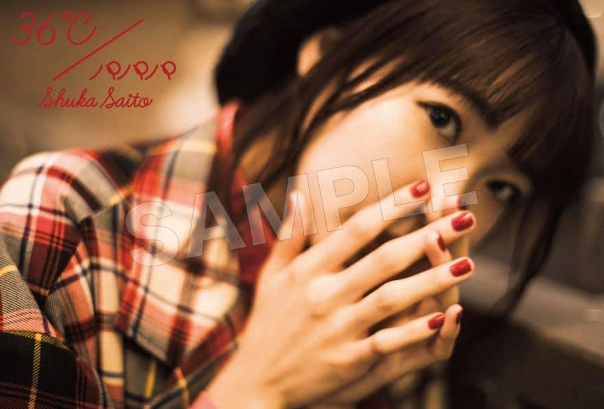 斉藤朱夏「俺を好きなのはお前だけかよ」1stシングル「36℃/パパパ」まとめ:TSUTAYA