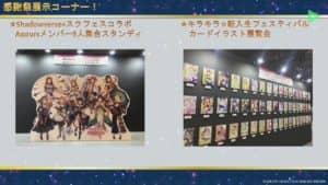 スクフェス感謝祭2019虹ヶ咲学園スクールアイドル同好会ステージ:展示内容