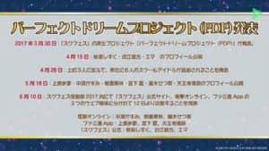 スクフェス感謝祭2019虹ヶ咲学園スクールアイドル同好会ステージ:歴史その1