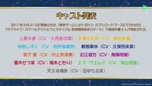 スクフェス感謝祭2019虹ヶ咲学園スクールアイドル同好会ステージ:歴史その2