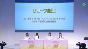 スクフェス感謝祭2019虹ヶ咲学園スクールアイドル同好会ステージ:歴史その3