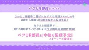 スクフェス感謝祭2019開催記念!Guilty Kiss スペシャル生放送:スクフェス新情報