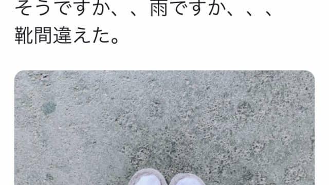 雨の日のスリッパ逢田梨香子