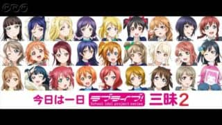 """日本最後の「体育の日(2019/10/14)」は、NHK FMラジオで「今日は一日""""ラブライブ!""""三昧2)」になりそうです。放送時間:8時間「ラブライブ!シリーズ」"""