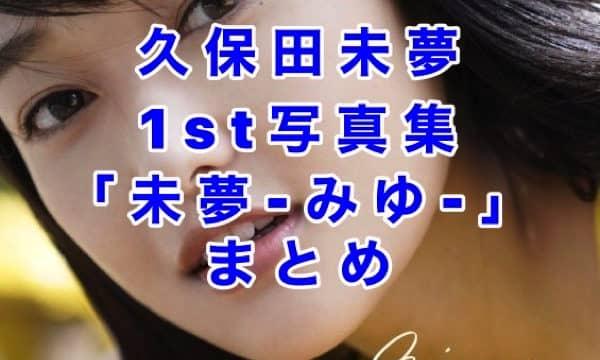 朝香果林役の久保田未夢1st写真集「未夢-みゆ-」まとめ(先行カット・店舗特典・サイン会)
