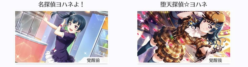 UR:津島善子「名探偵ヨハネよ!」