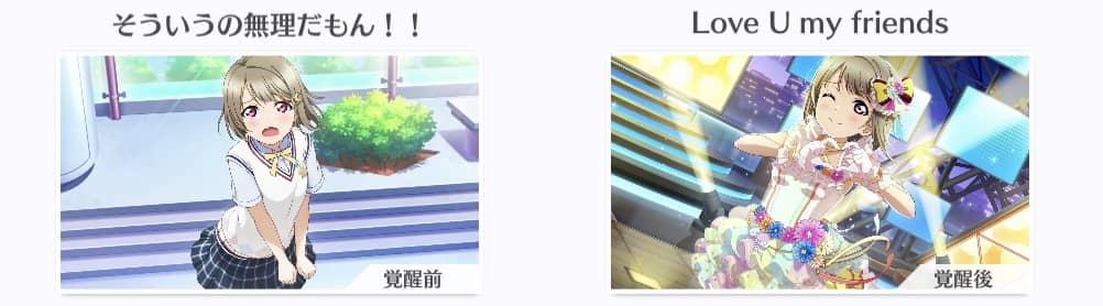 SR:中須かすみ「そういうの無理だもん!!」