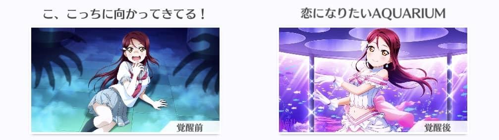 SR:桜内梨子「こ、こっちに向かってきてる!」