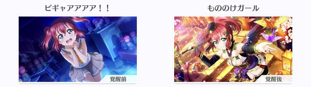 UR:黒澤ルビィ「ピギャアアアア!!」