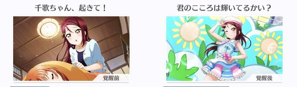 SR:桜内梨子「千歌ちゃん、起きて!」