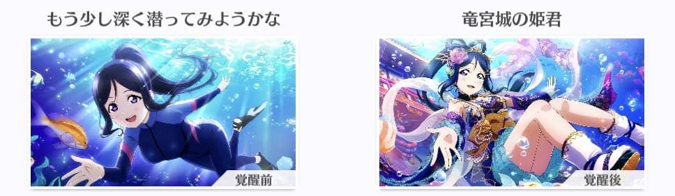 UR:松浦果南「もう少し深く潜ってみようかな」