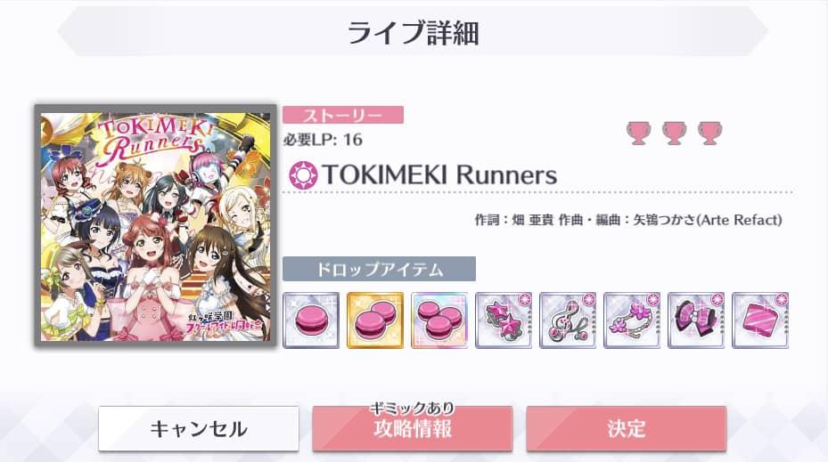 ストーリー第7章のストーリー楽曲「TOKIMEKI Runners」