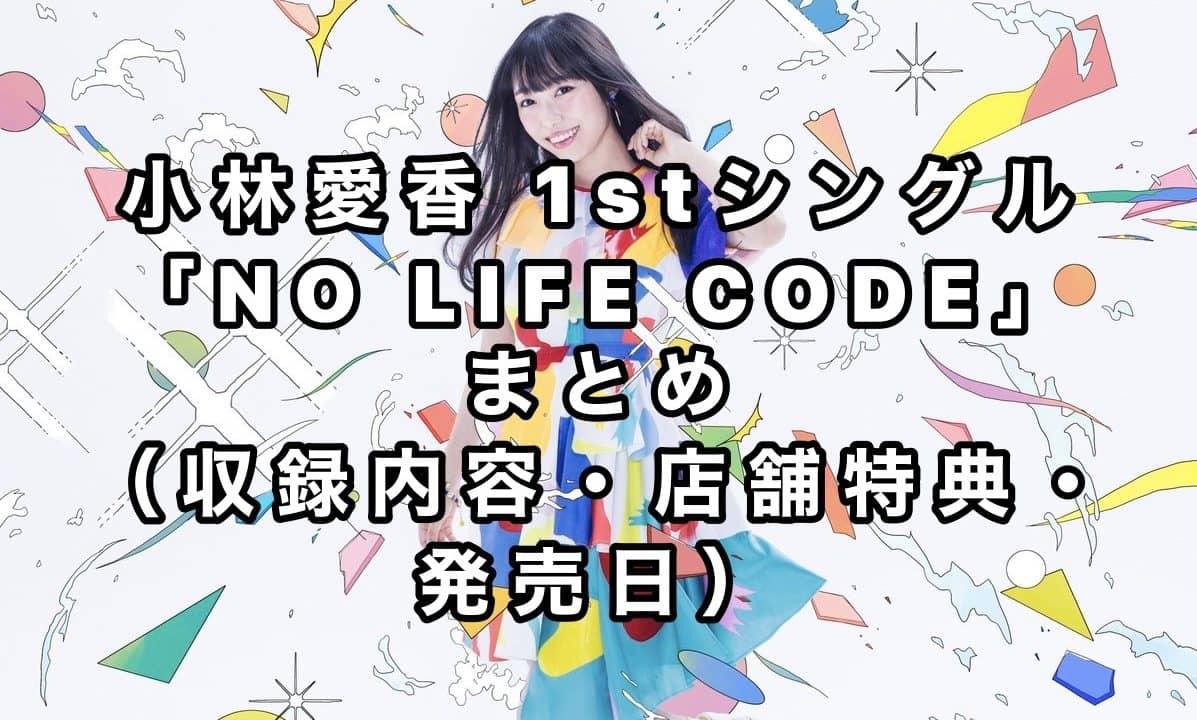 2回目のメジャーデビュー?小林愛香 1stシングル「NO LIFE CODE」まとめ(収録内容・店舗特典・発売日)