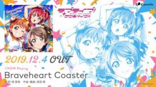 CYaRon! 3rdシングル試聴動画配信開始!(Braveheart Coaster・CHANGELESS・コドク・テレポート)「ラブライブ!サンシャイン!!」