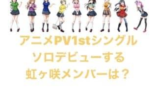 【結果発表!】アニメPV1stシングルでソロデビューする虹ヶ咲学園スクールアイドル同好会メンバーは?