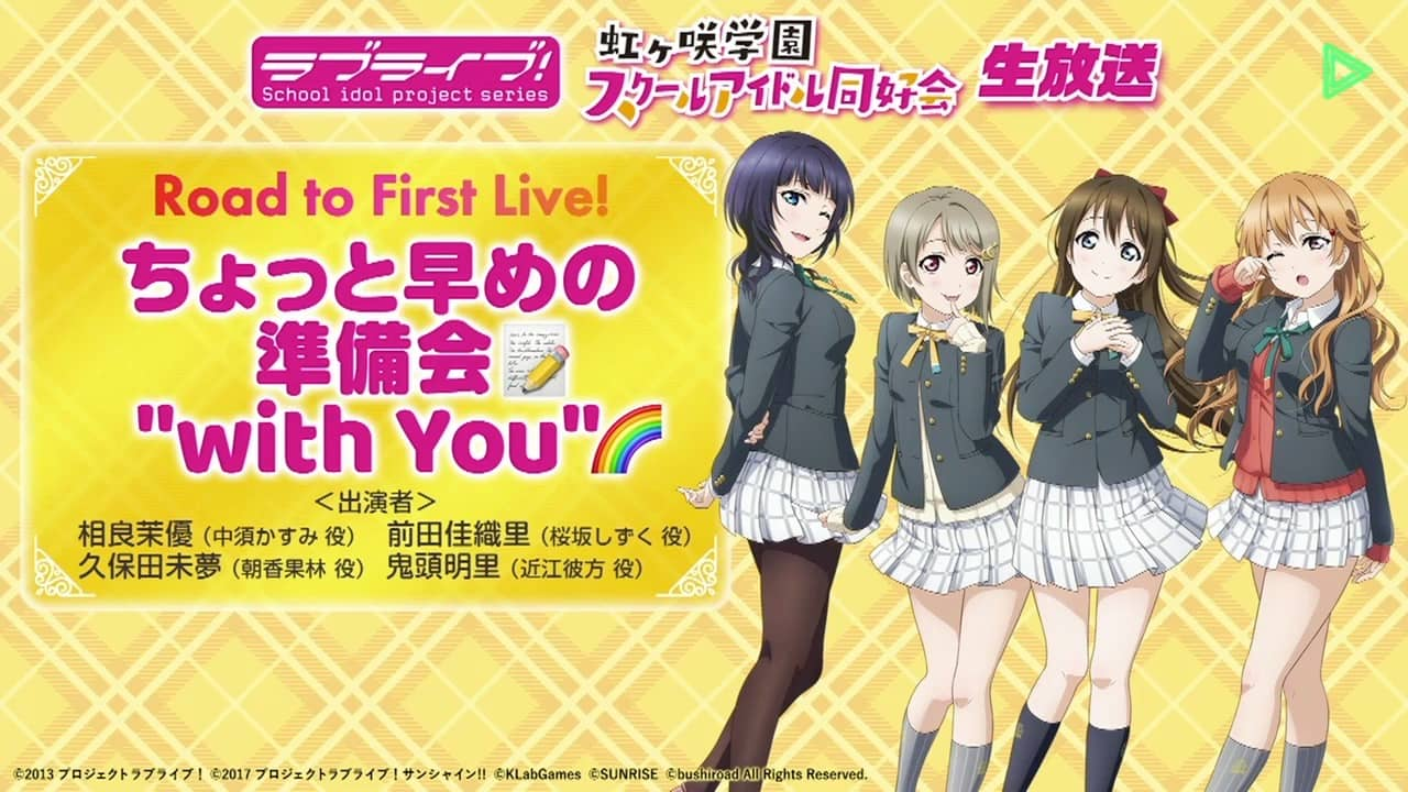 """Road to First Live! ちょっと早めの準備会""""with You"""""""