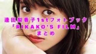 逢田梨香子1stフォトブック「RIKAKO'S FILM」まとめ(店舗特典・サイン会・フォトブックと写真集の違い)