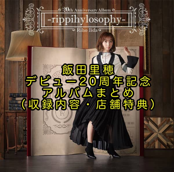 飯田里穂デビュー20周年記念アルバム「20th Anniversary Album -rippihylosophy-」まとめ(収録内容・店舗特典)