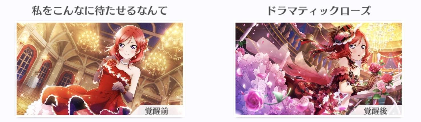 UR:西木野真姫「私をこんなに待たせるなんて」