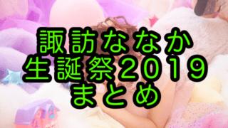 【#諏訪ななか生誕祭2019】すわわ、ラブライブ!公式、沼津、ラブライバーのみなさんのお祝いメッセージ、写真、イラストまとめ