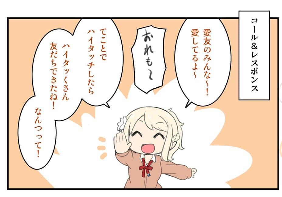 虹ヶ咲コール&レスポンスおさらい:宮下愛