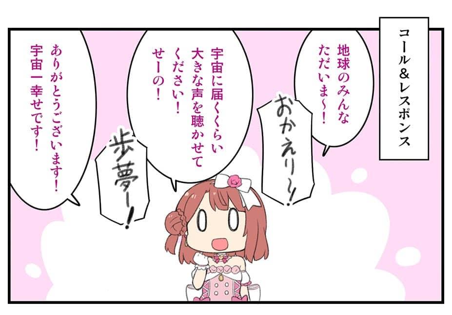 虹ヶ咲コール&レスポンスおさらい:上原歩夢
