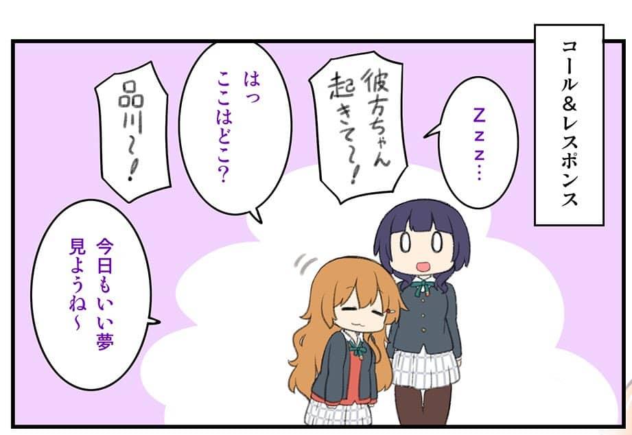 虹ヶ咲コール&レスポンスおさらい:近江彼方