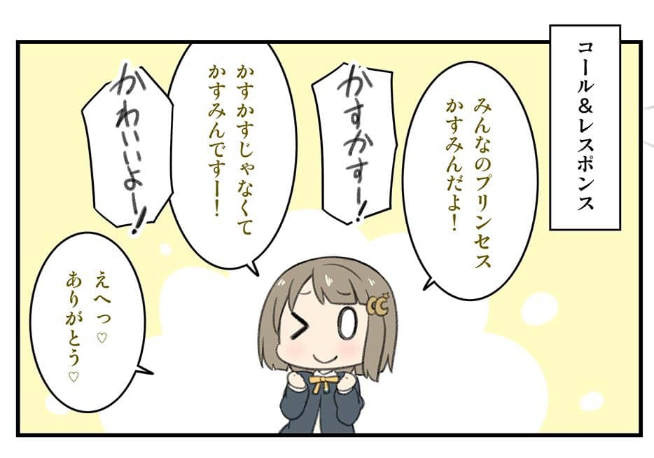 虹ヶ咲コール&レスポンスおさらい:中須かすみ