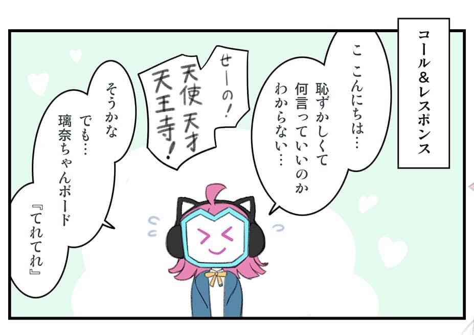 虹ヶ咲コール&レスポンスおさらい:天王寺璃奈