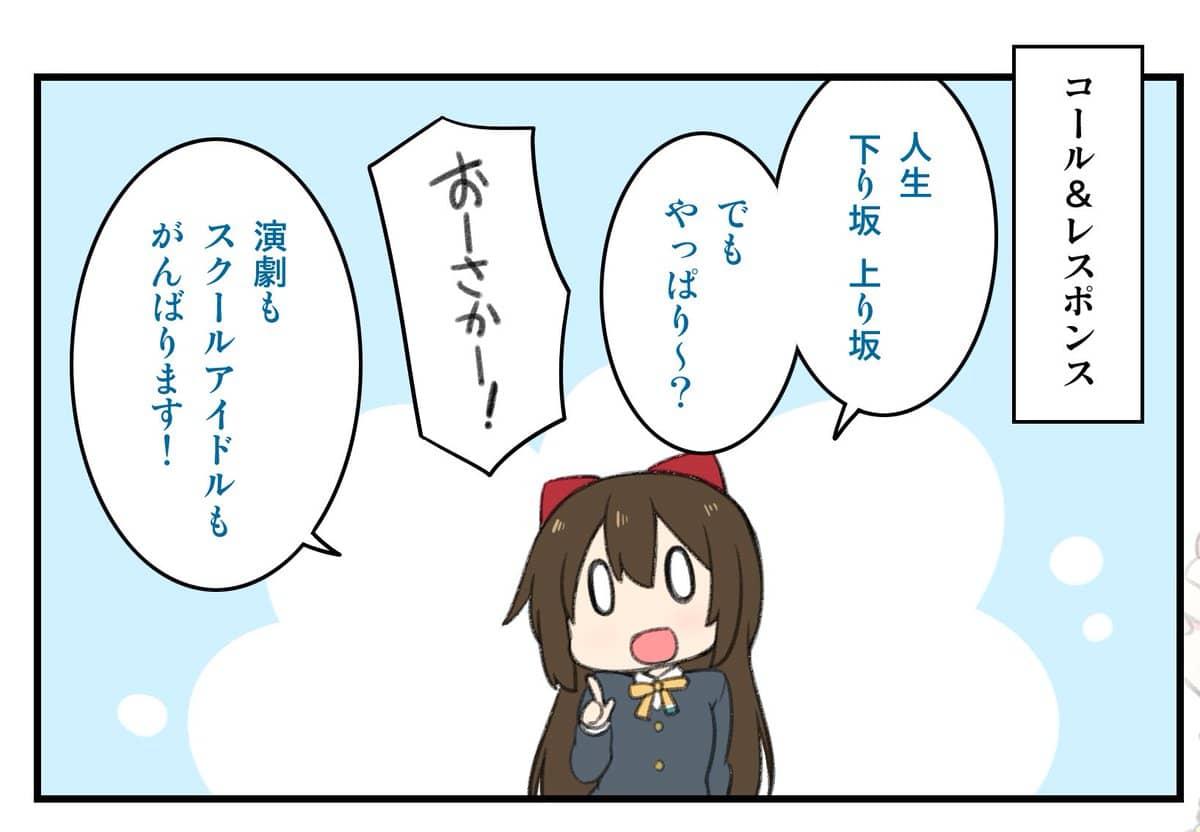 虹ヶ咲コール&レスポンスおさらい:桜坂しずく