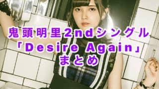 鬼頭明里2ndシングル「Desire Again」まとめ(収録内容・店舗特典・発売日・地縛少年花子くんED主題歌)
