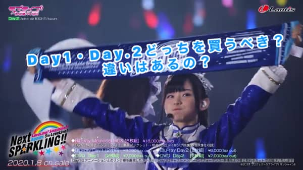 5thライブBlu-rayのDay1・Day.2どっちを買うべき?違いはあるの?「ラブライブ!サンシャイン!! Aqours 5th LoveLive! ~Next SPARKLING!!~」