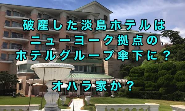 アニメとリンク?破産した淡島ホテルはニューヨーク拠点のホテルグループ傘下に・・・オハラ家か?「ラブライブ!サンシャイン」