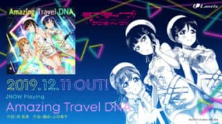 AZALEA 3rdシングル試聴動画配信開始!(Amazing Travel DNA・空中恋愛論・メイズセカイ)「ラブライブ!サンシャイン!!」