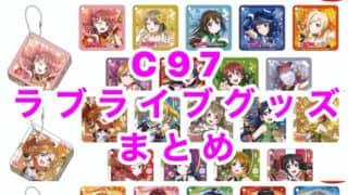 【コミケ97】ラブライブシリーズ企業ブース販売グッズまとめ(ブシロード・セブンネットショッピング)