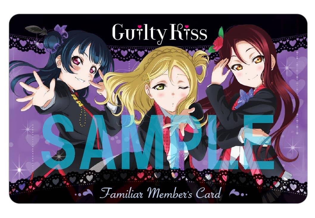Aqours ユニット会員証(Guilty Kiss)