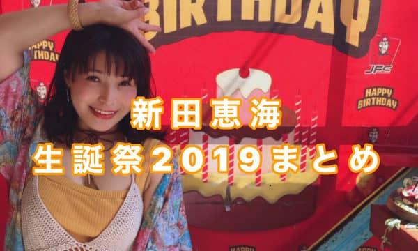 【#新田恵海生誕祭2019】えみつん、ラブライブ!公式、ラブライバーのみなさんのお祝いメッセージ、写真、イラストまとめ